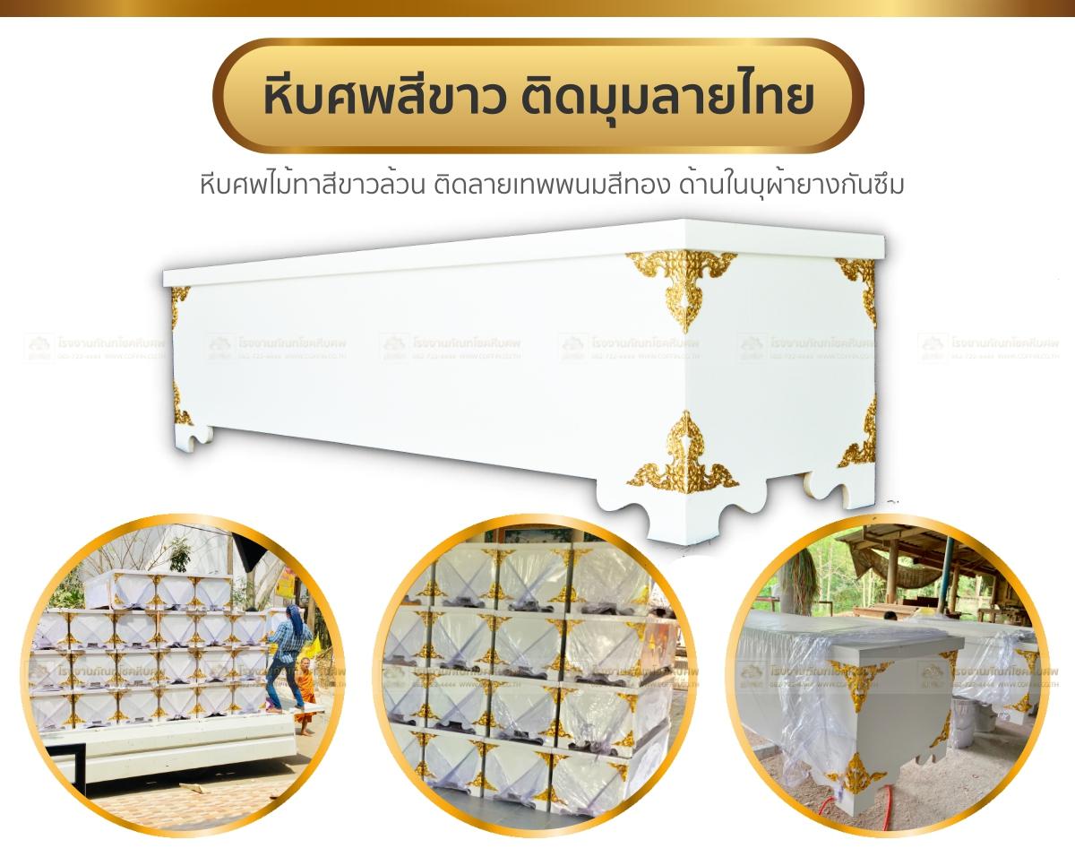 โลงติดมุมลายไทย