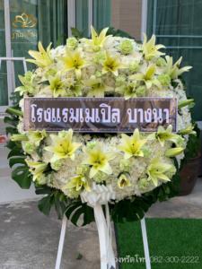 wreath ratchaburi Watermarked1(2562-03-16-1301)