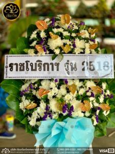 wreath ratchaburi Watermarked1(2562-03-20-1354)