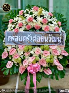 wreath ratchaburi Watermarked1(2562-03-21-1759)