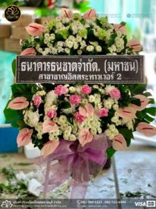 wreath ratchaburi Watermarked1(2562-04-07-1650)