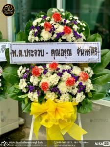 wreath ratchaburi Watermarked2(2562-03-20-1726)