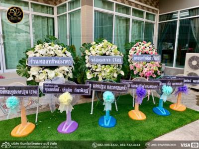 wreath ratchaburi Watermarked2(2562-03-21-1800)
