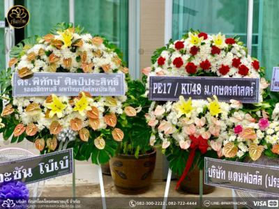 wreath ratchaburi Watermarked2(2562-03-25-1407)