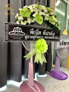 wreath ratchaburi Watermarked20(2562-02-15-1805)
