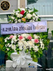 wreath ratchaburi Watermarked20(2562-03-31-1858)