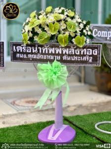 wreath ratchaburi Watermarked3(2562-03-19-1703)