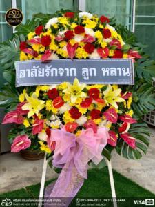 wreath ratchaburi Watermarked3(2562-03-22-1607)