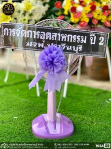 wreath ratchaburi Watermarked3(2562-03-23-1644)