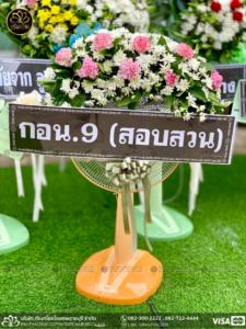 wreath ratchaburi Watermarked3(2562-04-07-1650)