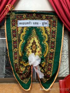 wreath ratchaburi Watermarked4(2562-03-18-0103)