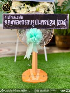 wreath ratchaburi Watermarked4(2562-03-21-1759)