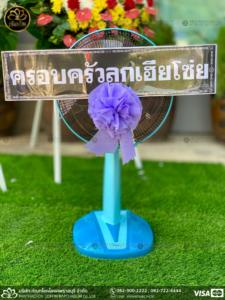 wreath ratchaburi Watermarked4(2562-03-23-1624)