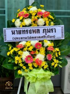 wreath ratchaburi Watermarked5(2562-02-27-2053)