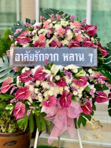wreath ratchaburi Watermarked5(2562-03-09-2052)