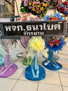 wreath ratchaburi Watermarked5(2562-03-18-0103)