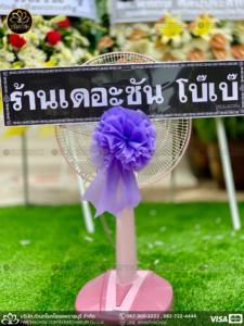 wreath ratchaburi Watermarked6(2562-03-25-1406)