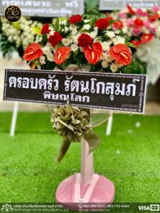 wreath ratchaburi Watermarked6(2562-04-03-1949)