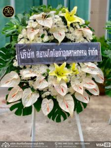 wreath ratchaburi Watermarked6(2562-04-16-2007)
