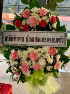 wreath ratchaburi Watermarked7(2562-02-15-1759)