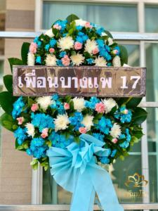wreath ratchaburi Watermarked7(2562-03-03-1510)