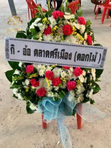 wreath ratchaburi Watermarked9(2562-02-15-1759)